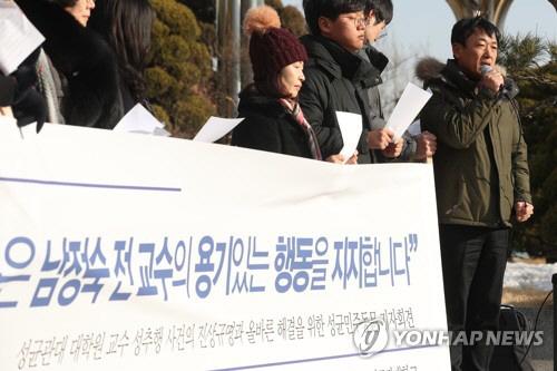 '성추행 폭로' 남정숙 교수 가해자, 1심에서 벌금형