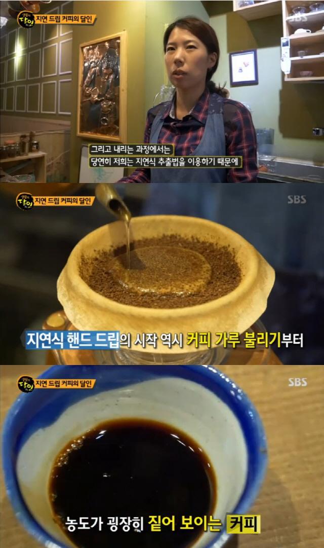 '생활의 달인' 지연 드립 커피의 달인, 비법은?···천안 '랜디스 커피'