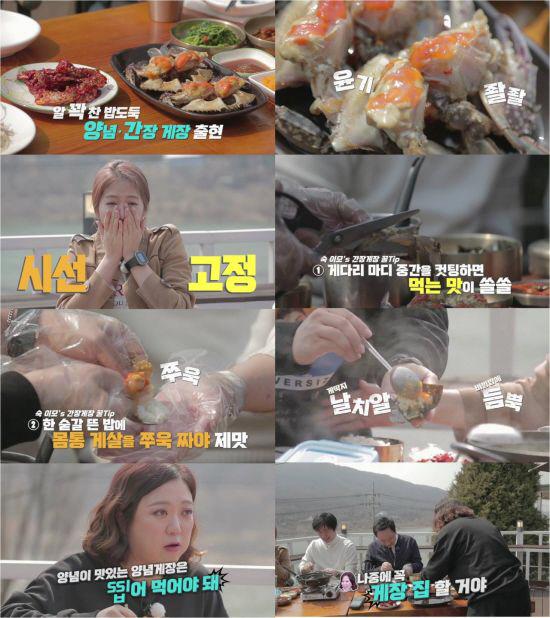 """'오늘 쉴래요' 김숙, 게장 폭풍 먹방···""""나중에 게장집 개업할 것"""""""