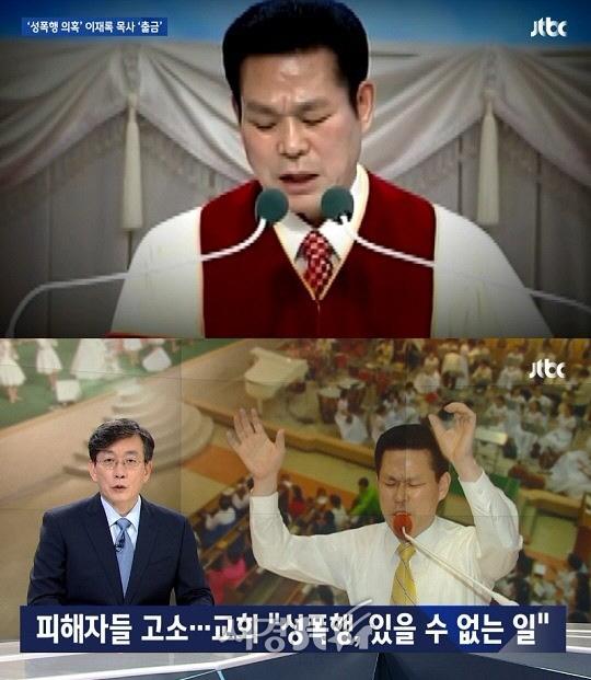`신도 성폭행` 이재록 목사, 과거 `PD수첩 방송중단 사건` 재조명