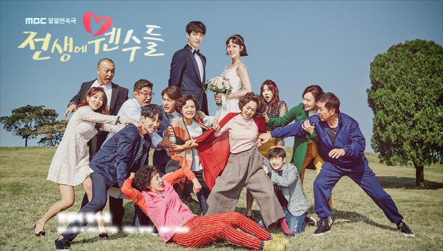 MBC 편성..'전생에 웬수들' 20분, '뉴스데스크' 25분 일찍 방송
