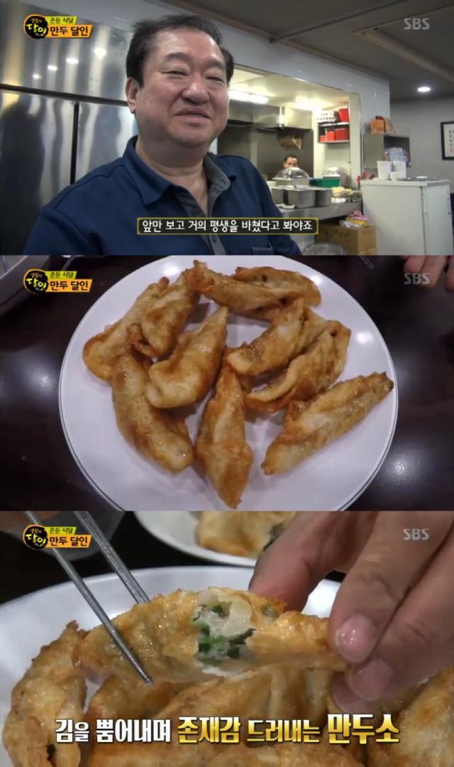 '생활의 달인' 은둔식달 만두 달인, 대박 비법은?···영등포 '대문점'