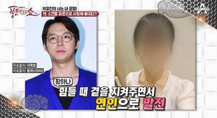 """'박유천과 결별' 황하나 """"기사보지 마세요, 다 거짓말"""""""