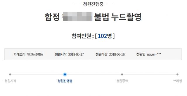 """'청와대 국민청원' 양예원-이소윤 """"합정 xxxx 불법 누드 촬영"""" 성폭력 피해자 구해주세요"""