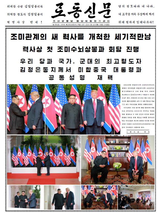 김정은 도착하기도 전에···北매체 정상회담 신속보도한 이유는