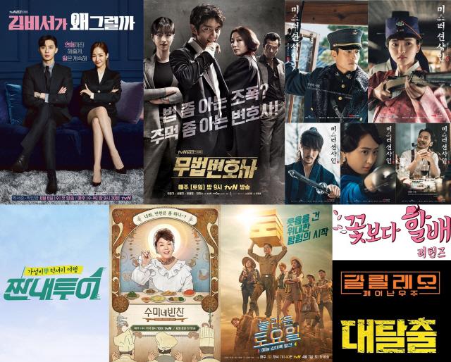 tvN 2018 하반기 라인업 공개.. '미스터 션샤인'·'식샤3'·'꽃보다 할배' 등