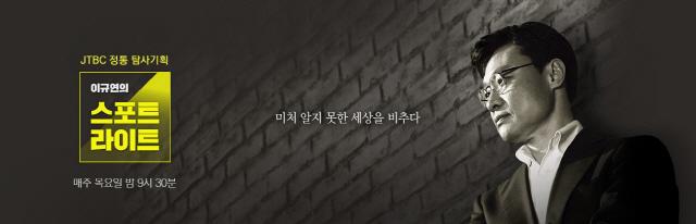 """""""김경수 단독 인터뷰""""···`이규연의 스포트라이트` 경남도민의 속마음"""