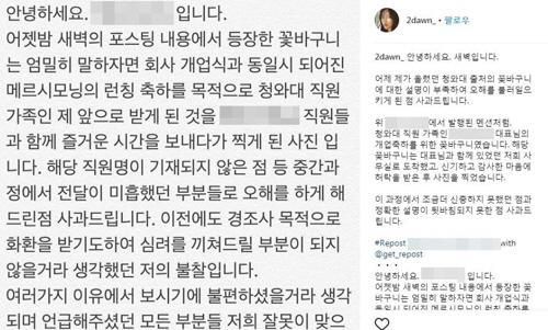 """청와대서 화환 받았다는 유튜버 논란···靑 """"보낸적 없다"""""""