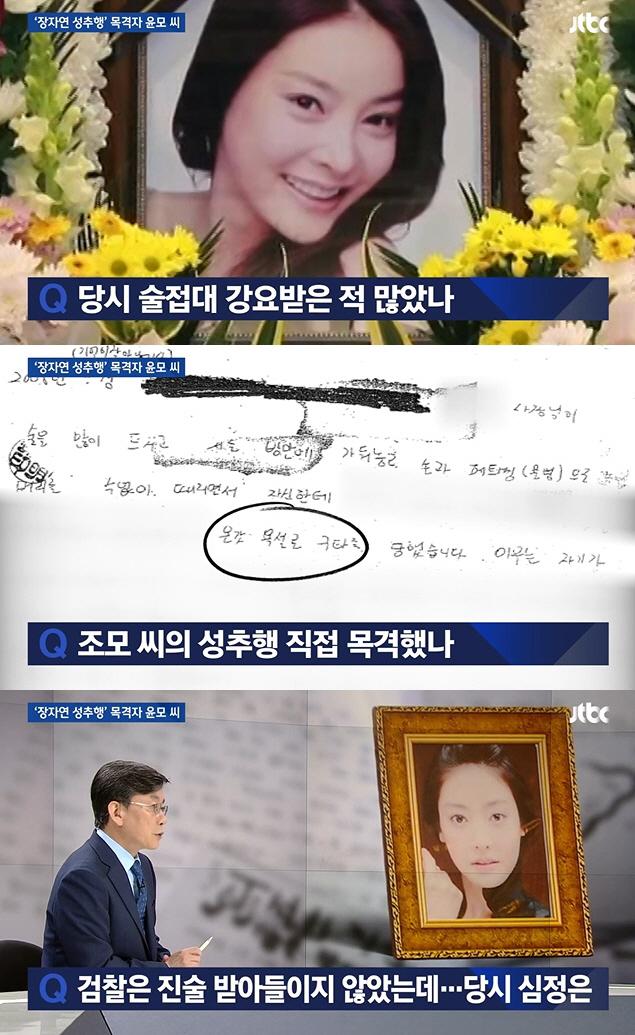 """故장자연 동료 """"'성추행 가해자' 前조선일보 기자의 아내가 검사 측"""""""