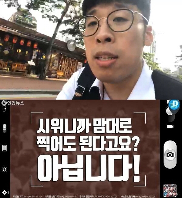 """'마재TV' 마이콜, 혜화역 시위 방송 후 연합뉴스 고소 밝혀···""""악의적"""""""