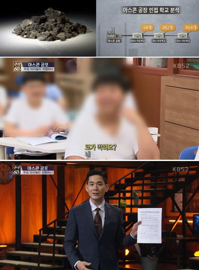 '추적60분' 안양 연현마을, 아스콘 공장 발암물질 검출 '충격'