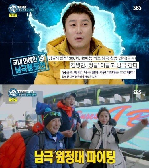 [fn★성적표] '정글in남극' 꿈의 도전, 올해 최고 시청률 15% 돌파