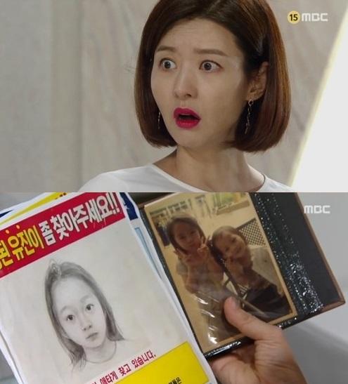 `돌아온 복단지`송선미, 신회장 딸 강성연? 듣고 당황.. 실제는?