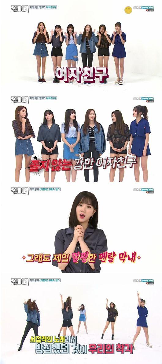 여자친구, '주간아' 출연 위해 컴백 시기 앞당겨