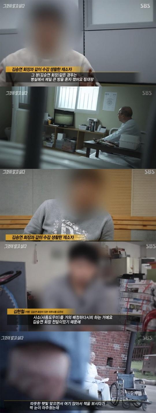 '의혹' 김승연 회장, 그것이 알고싶다…감옥 대신 병원 특실 이용 '추적'