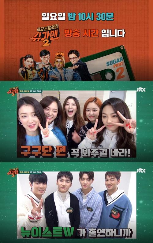 `슈가맨2` 뉴이스트W&구구단, 첫 쇼맨 등장…승자는?