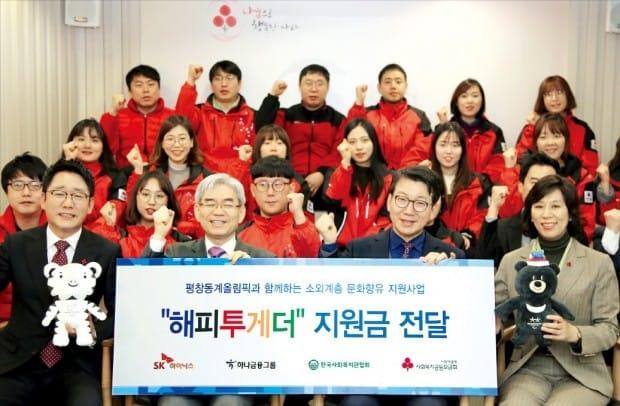 [막 오른 평창올림픽] SK, 첨단 IT기술로 안전한 올림픽 만든다