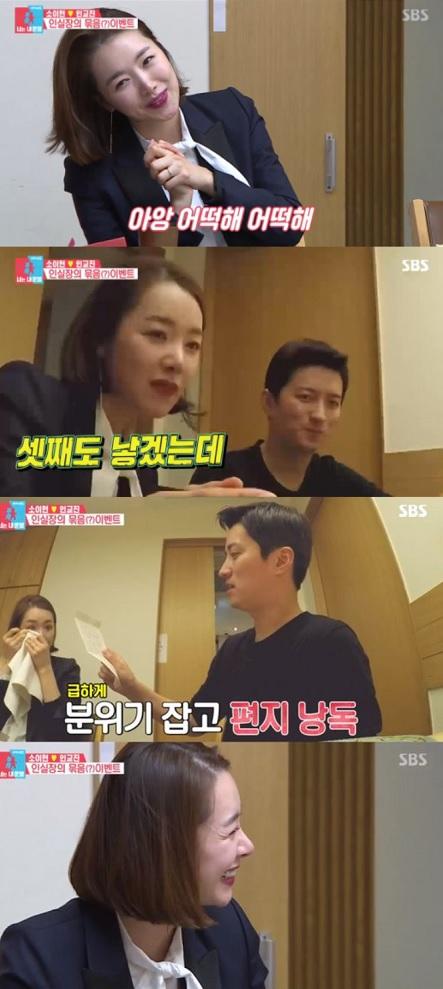 """'동상이몽2' 소이현, 인교진의 화이트데이 이벤트에 감동 """"셋째도 낳겠다"""""""