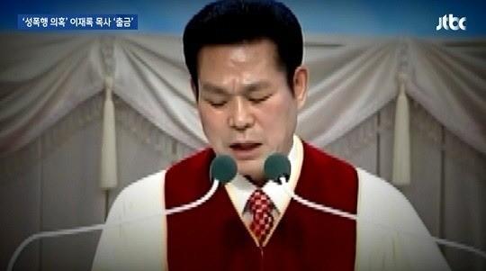 이재록 목사 지키려고…만민중앙성결교회 신도들, `PD수첩` 방송 중 `난입`