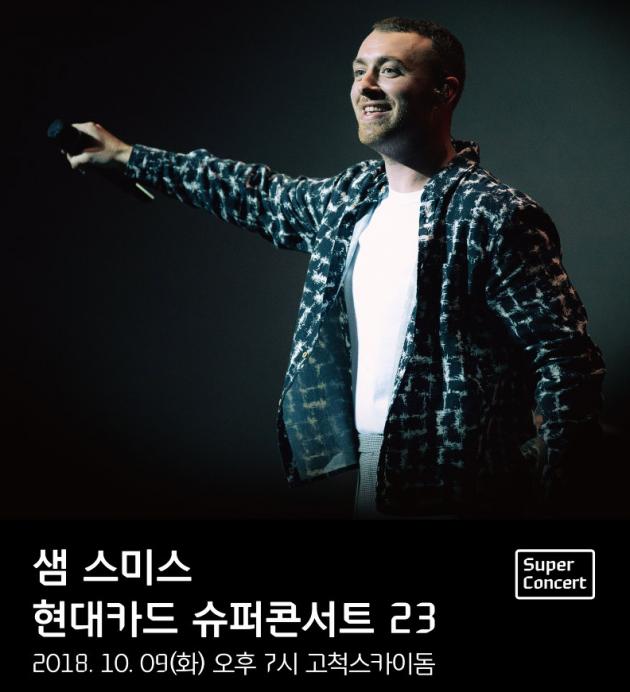 샘 스미스, 10월 내한 공연…선예매 티켓팅은 어디서?
