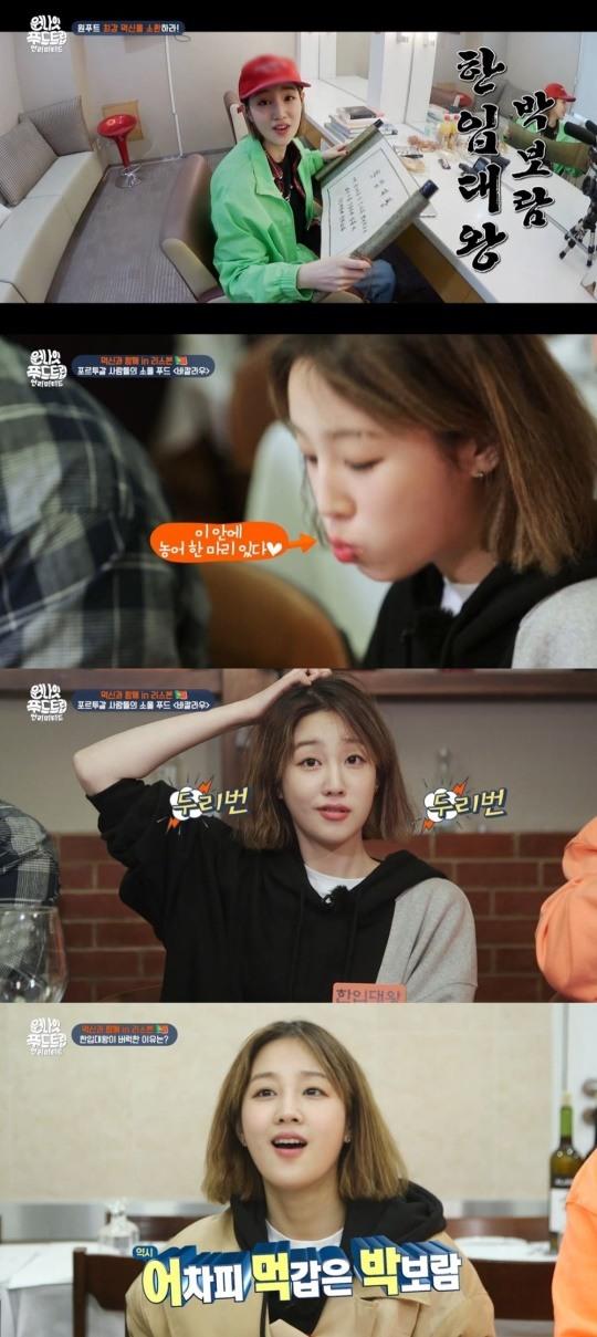 '원나잇푸드트립' 박보람, 돈스파이크·정준하 무너뜨린 한입대왕..먹방요정 등극