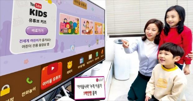 'U+tv 아이들나라' 이용 100만 명 돌파