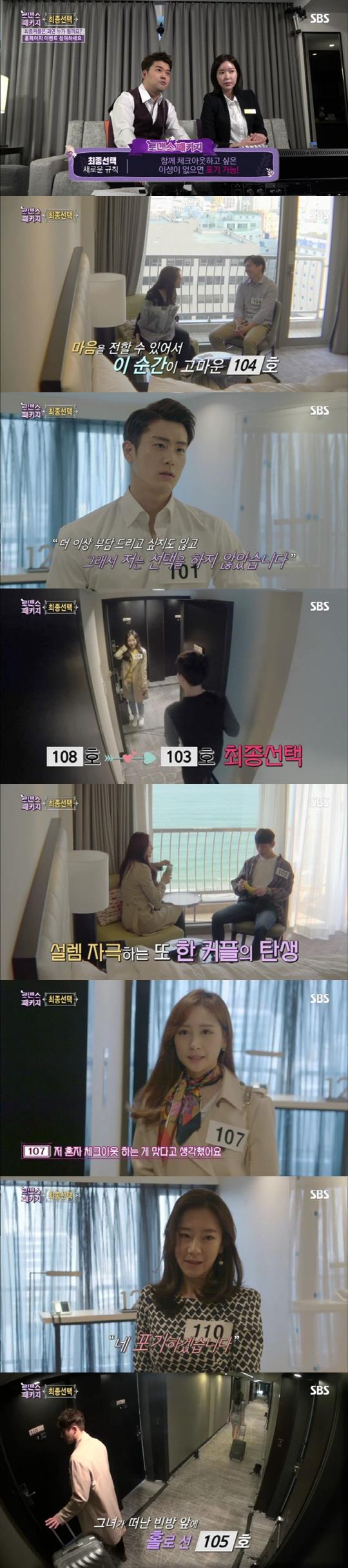 '로맨스 패키지', 최종 세 커플 탄생..105호 씁쓸한 퇴실 '최고의 1분'