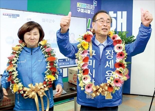 '보수 심장'까지 파란 물결이 점령… 강남구청장·구미시장 당선 '이변'