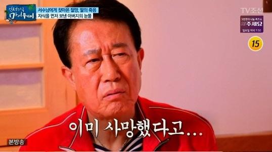 """'인생다큐' 서수남, """"딸의 유골을 안고 왔다. 부모가 그런 경험을 하면 정말 안 돼..."""""""