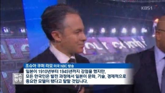 평창개막식 '日식민지 미화' 해설자 해고…조슈아 쿠퍼라모는 스타벅스 이사