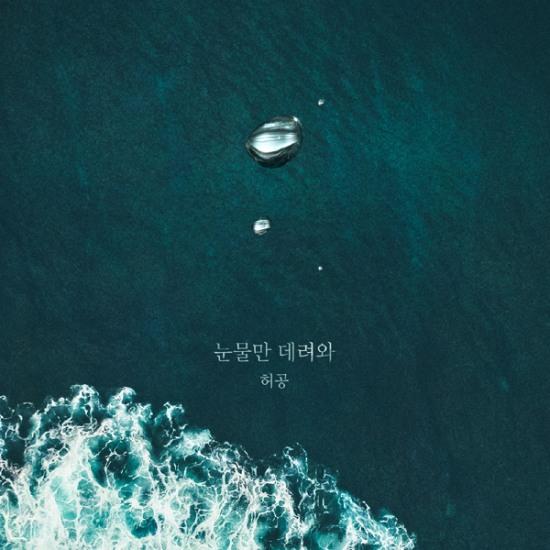 허공, 드라마 '인형의 집' OST 곡 '눈물만 데려와' 공개
