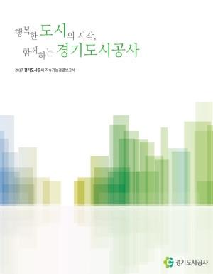 경기도시공사, 사회책임경영 교두보 구축
