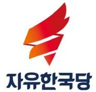 """한국당, 대북 지원 소식에 """"국민의 억장을 무너뜨리는 계획"""""""