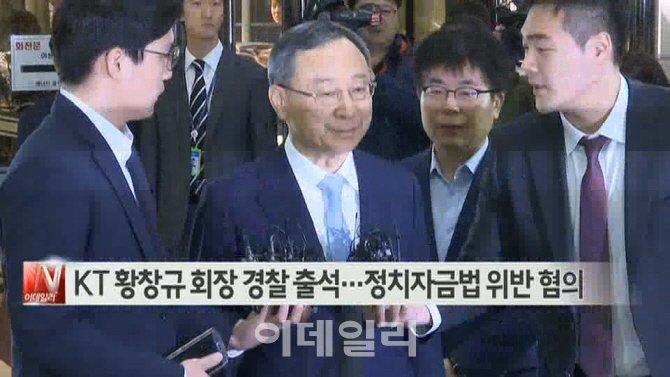 [이데일리N] KT 황창규 회장 경찰 출석…정치자금법 위반 혐의 外