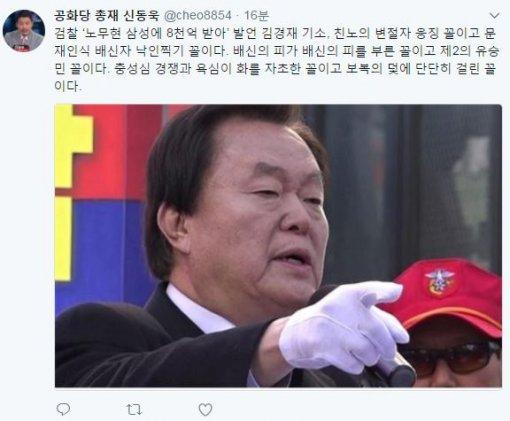 """신동욱, 김경재 기소에 """"문재인식 배신자 낙인 찍기 꼴"""""""