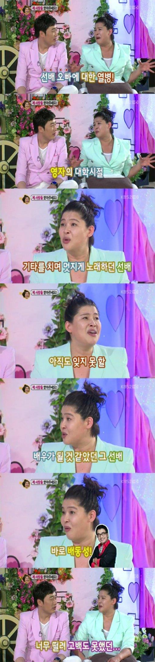"""'전진주와 재혼' 배동성, 알고 보니 이영자 짝사랑 男…""""떨려서 고백도 못해"""""""