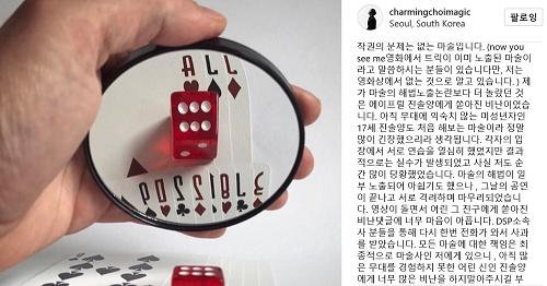 """진솔, 마술 트릭 노출에…최현우 """"어린 진솔에 비난은 그만"""""""