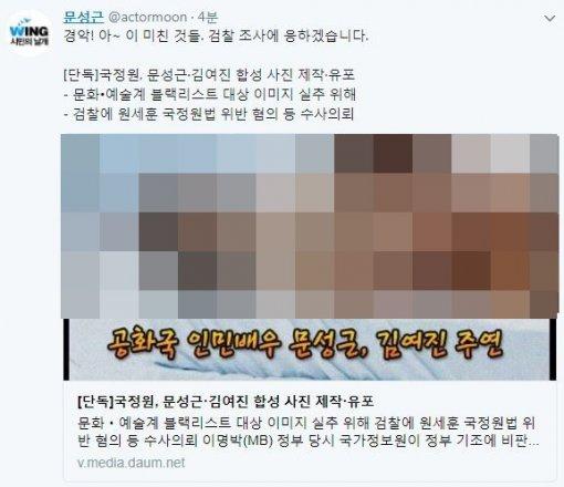 """문성근, 김여진과 19禁 합성 사진에…""""경악, 아 이 미친 것들"""""""