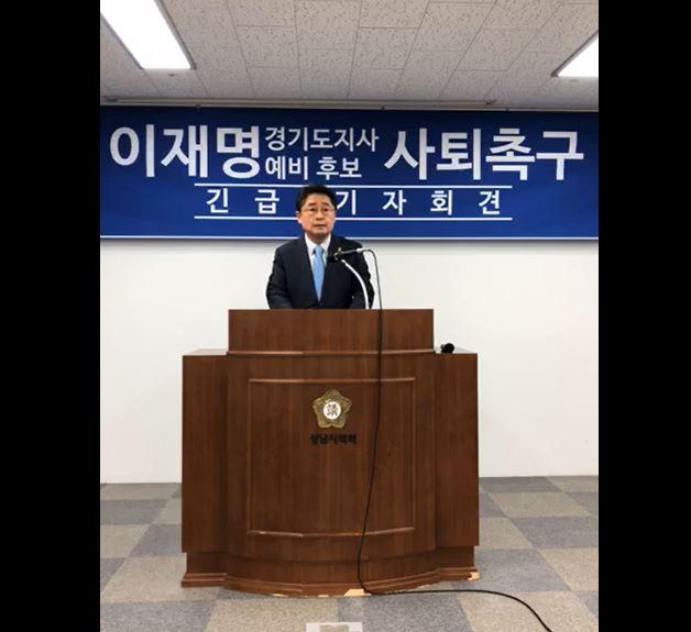 """지관근, 이재명 사퇴촉구 기자회견…""""'해경궁 김씨' 의혹 해명, 본질 찾을 수 없어"""""""