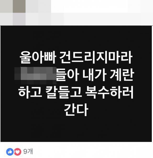 """원희룡 딸, 아빠 '호상' 이어 SNS에 """"칼 들고 복수하러 간다"""""""
