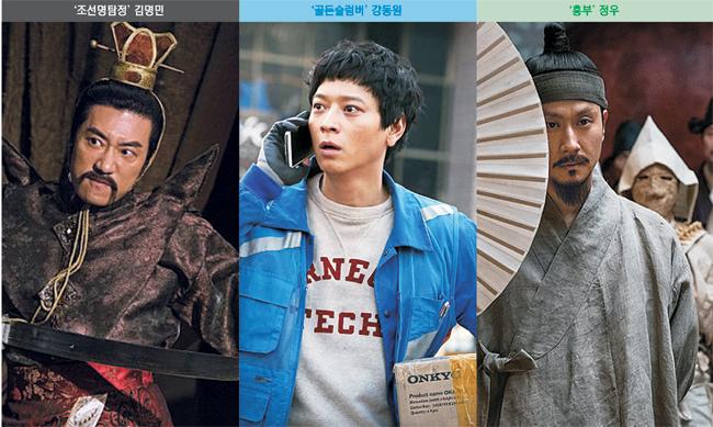 lt2018 설특집볼만한 영화gt코믹 vs 액션 vs 사극…세 남자의 '3色 스크린'