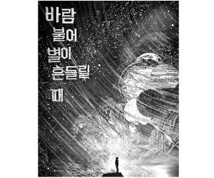 &<오후여담&>최불암 25년 만의 연극