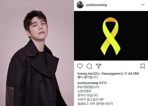 """세월호 리본 올린 윤균상 일침 발언 """"잊지 않겠습니다"""""""