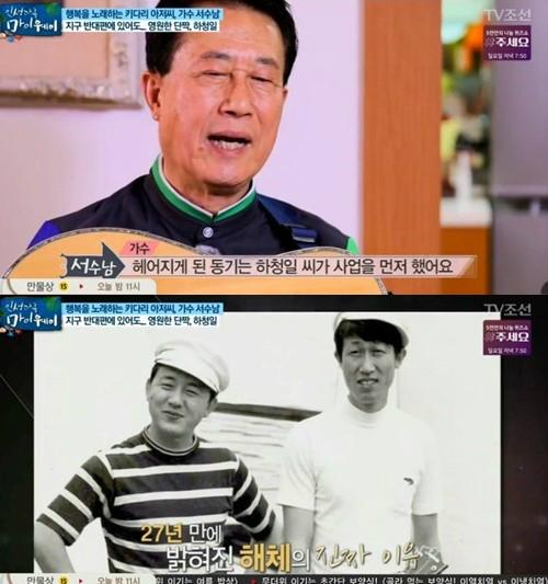 """'마이웨이' 서수남 콤비 하청일과 해체이유…""""사업을 시작했기 때문"""""""