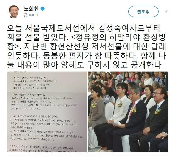 """노회찬, 김정숙 여사 편지공개 """"참 따뜻해서..."""""""