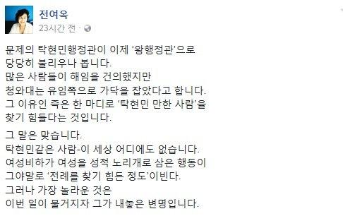 """탁현민, 전여옥의 쓴소리 """"그의 뻔뻔함 때문..."""""""