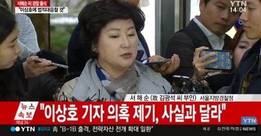 """서해순 """"이상호 기자 정신 상태 의심...나도 다큐멘터리 제작할 것"""""""