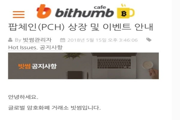 Bithumb Delays Listing of POPCHAIN Coin