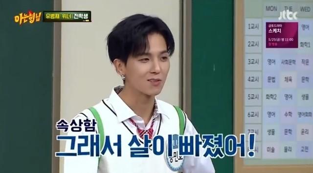 """'한끼줍쇼' 송민호, 살 빠진 이유가 강호동 때문? """"속상해서 빠졌다"""""""