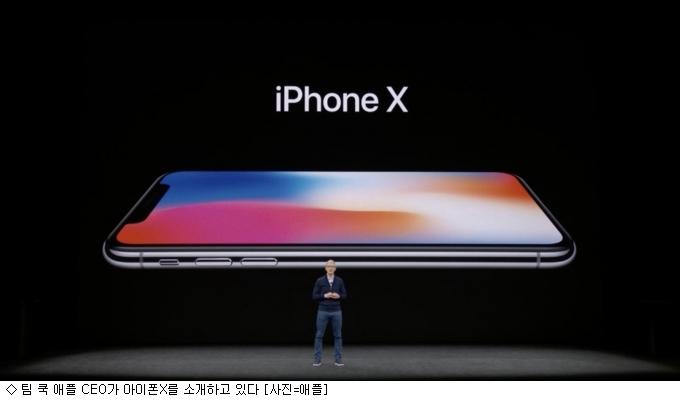 팀 쿡의 원모어씽 '아이폰X'…'예정된 혁신'(종합)